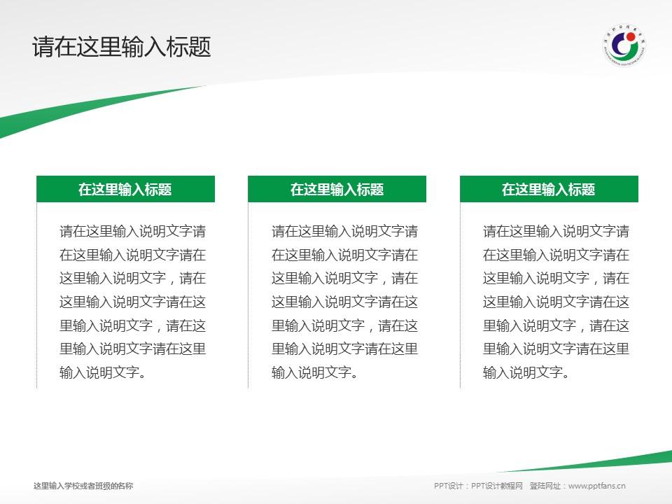 济源职业技术学院PPT模板下载_幻灯片预览图14