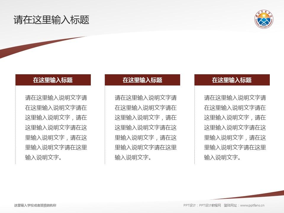 黄河交通学院PPT模板下载_幻灯片预览图14