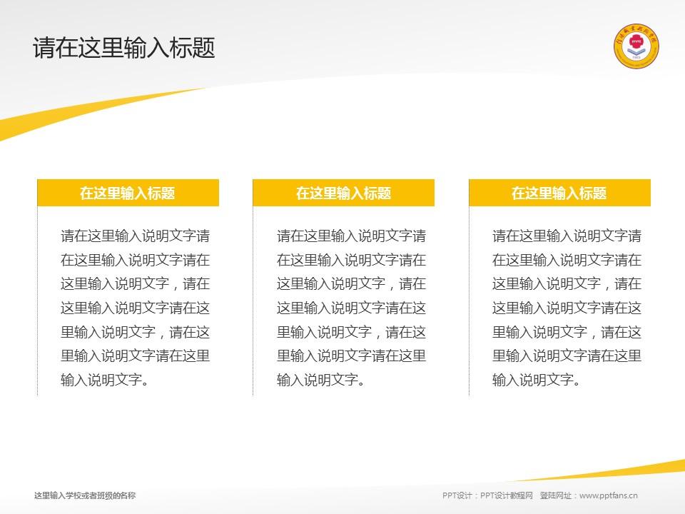 信阳职业技术学院PPT模板下载_幻灯片预览图14