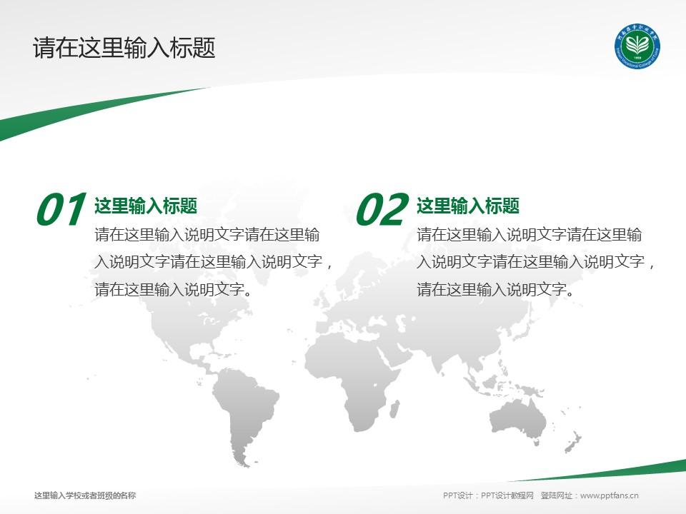 河南推拿职业学院PPT模板下载_幻灯片预览图12