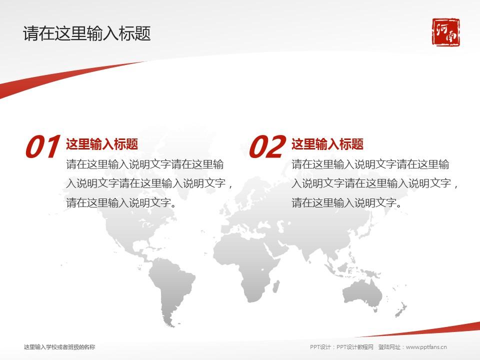 郑州商贸旅游职业学院PPT模板下载_幻灯片预览图12