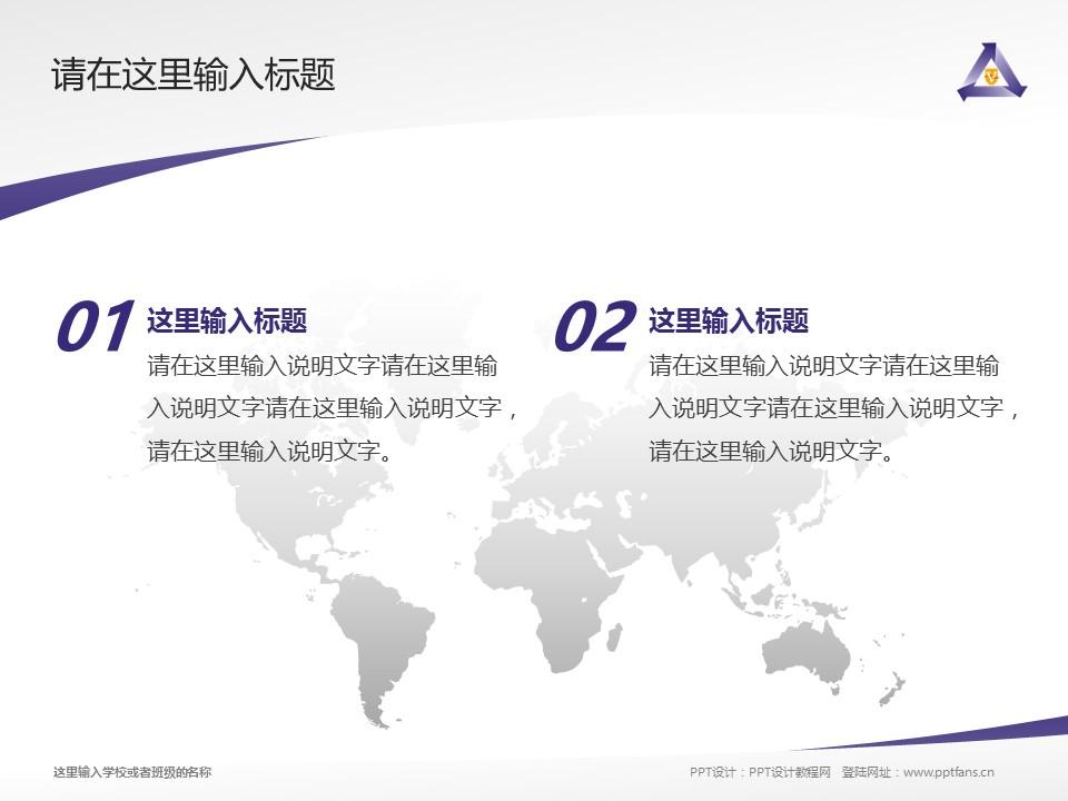 周口职业技术学院PPT模板下载_幻灯片预览图12