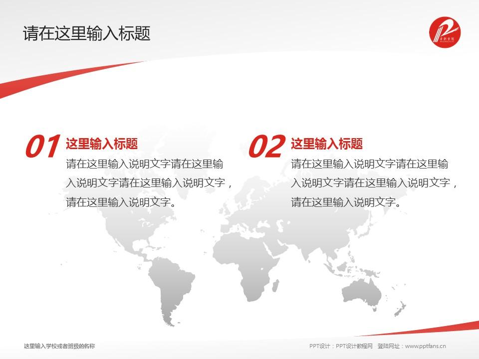 平顶山工业职业技术学院PPT模板下载_幻灯片预览图12