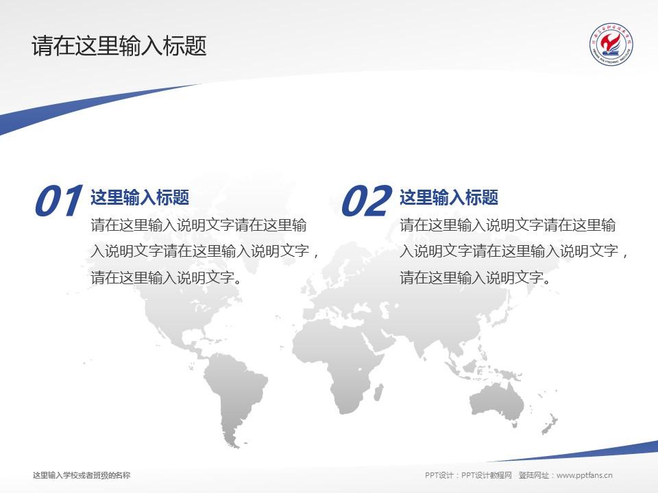 河南工业职业技术学院PPT模板下载_幻灯片预览图12