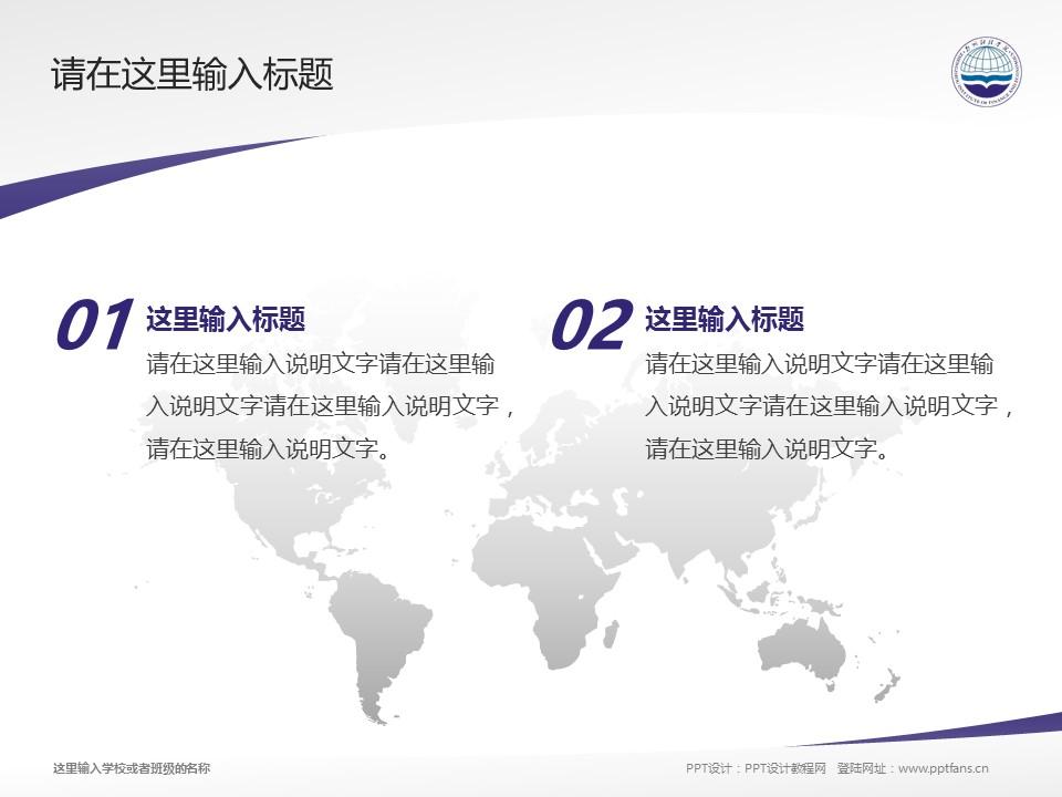 郑州财经学院PPT模板下载_幻灯片预览图12