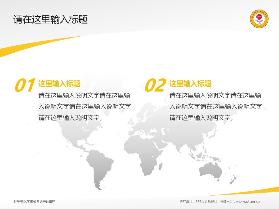 信阳职业技术学院PPT模板下载_幻灯片预览图12