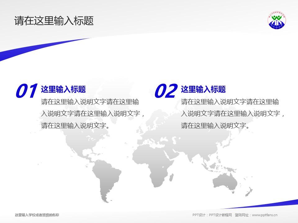 嵩山少林武术职业学院PPT模板下载_幻灯片预览图12