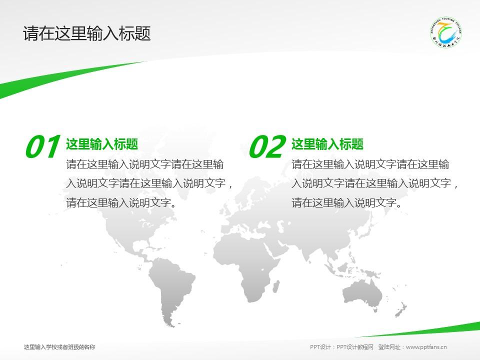 郑州旅游职业学院PPT模板下载_幻灯片预览图12