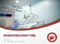 郑州黄河护理职业学院PPT模板下载