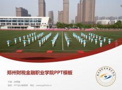 郑州财税金融职业学院PPT模板下载