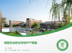 南阳农业职业学院PPT模板下载