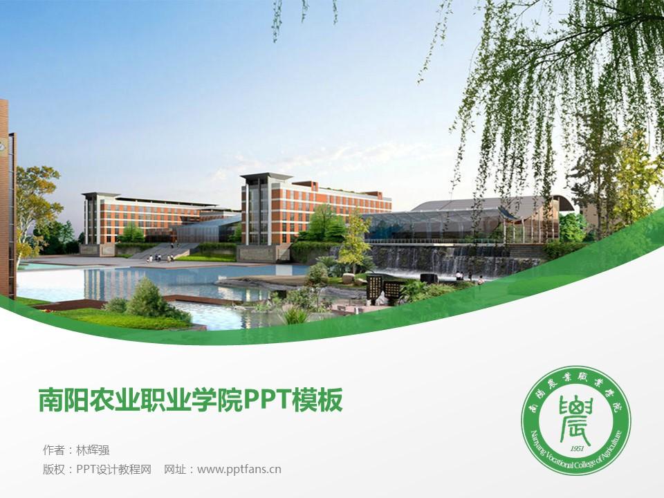 南阳农业职业学院PPT模板下载_幻灯片预览图1