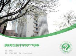濮阳职业技术学院PPT模板下载