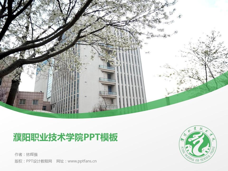 濮阳职业技术学院PPT模板下载_幻灯片预览图1