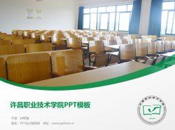 许昌职业技术学院PPT模板下载