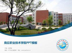 商丘职业技术学院PPT模板下载