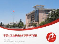 平顶山工业职业技术学院PPT模板下载
