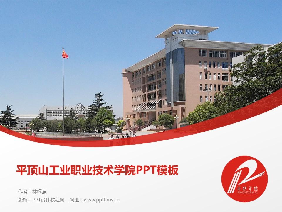 平顶山工业职业技术学院PPT模板下载_幻灯片预览图1