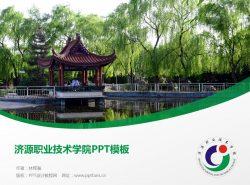 济源职业技术学院PPT模板下载
