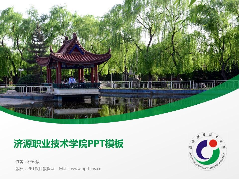 济源职业技术学院PPT模板下载_幻灯片预览图1