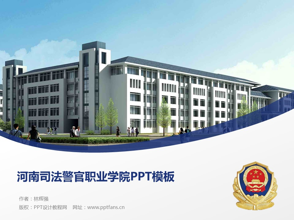 河南司法警官职业学院PPT模板下载_幻灯片预览图1