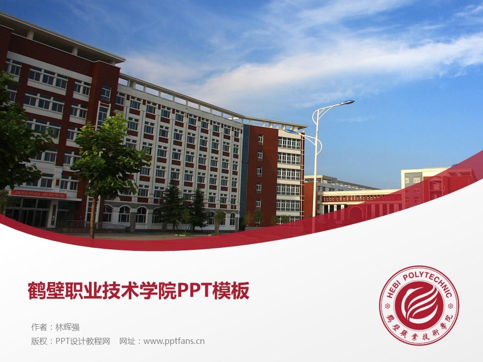 鹤壁职业技术学院PPT模板下载_幻灯片预览图1