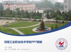 河南工业职业技术学院PPT模板下载
