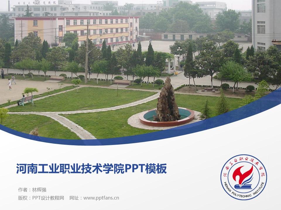河南工业职业技术学院PPT模板下载_幻灯片预览图1