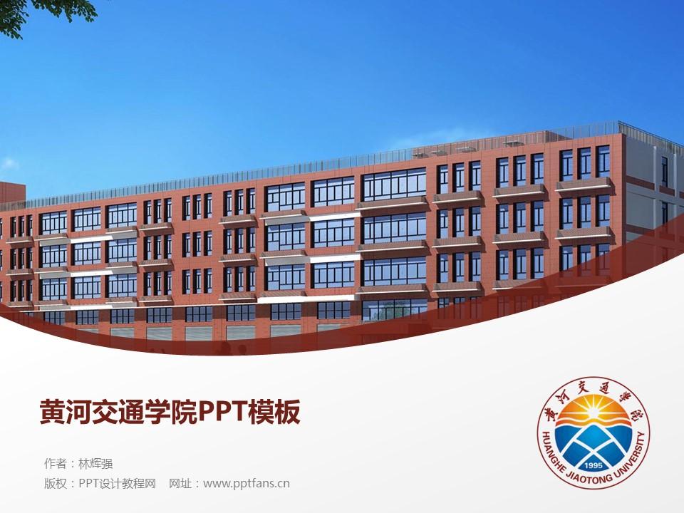黄河交通学院PPT模板下载_幻灯片预览图1