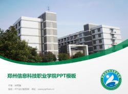 郑州信息科技职业学院PPT模板下载