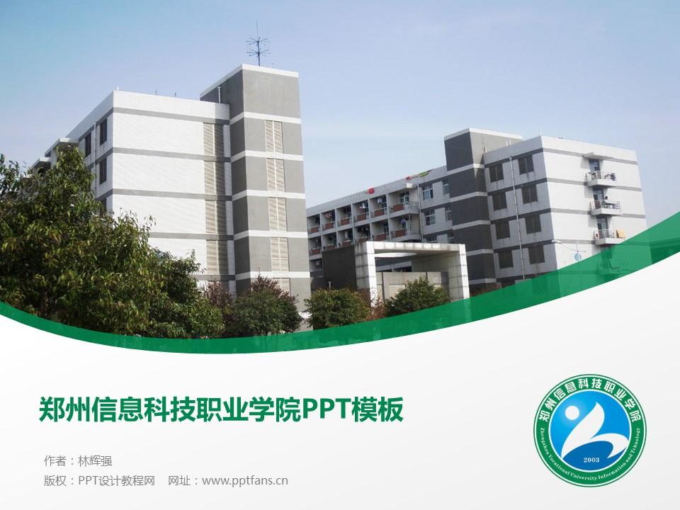 郑州信息科技职业学院PPT模板下载_幻灯片预览图1