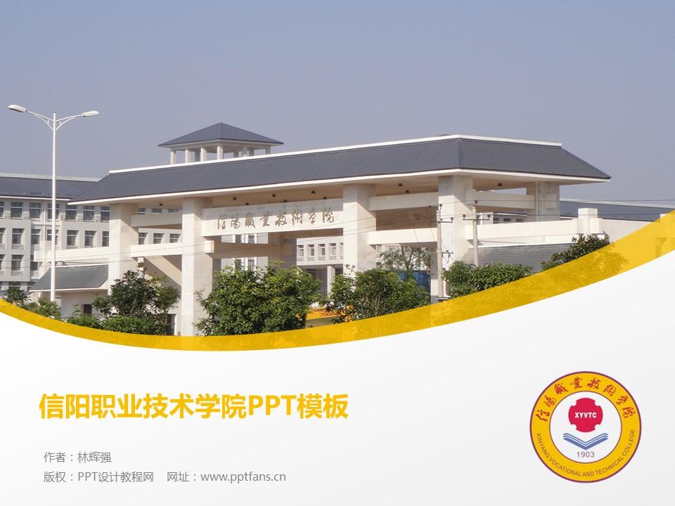 信阳职业技术学院PPT模板下载_幻灯片预览图1