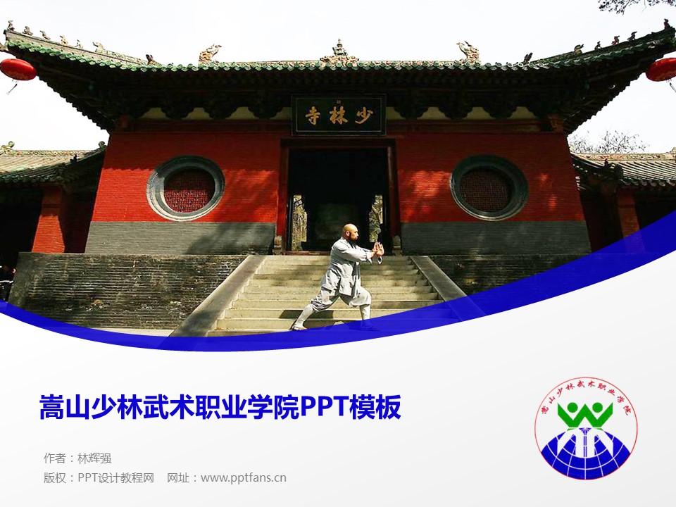 嵩山少林武术职业学院PPT模板下载_幻灯片预览图1