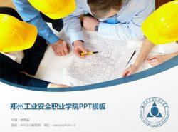 郑州工业安全职业学院PPT模板下载