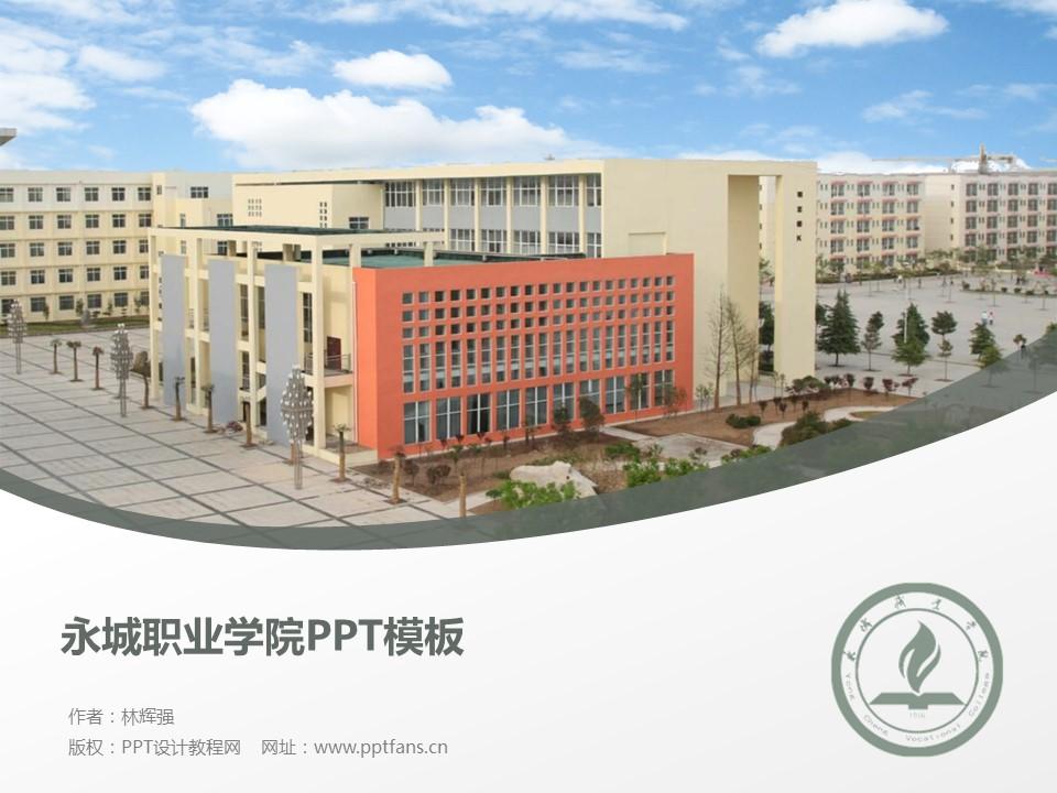 永城职业学院PPT模板下载_幻灯片预览图1