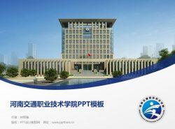河南交通职业技术学院PPT模板下载
