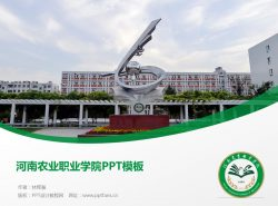 河南农业职业学院PPT模板下载