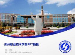 郑州职业技术学院PPT模板下载