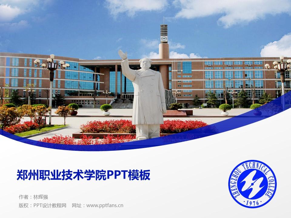 郑州职业技术学院PPT模板下载_幻灯片预览图1