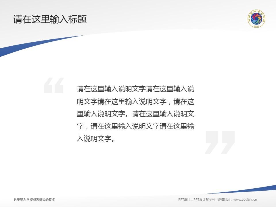河南机电职业学院PPT模板下载_幻灯片预览图13