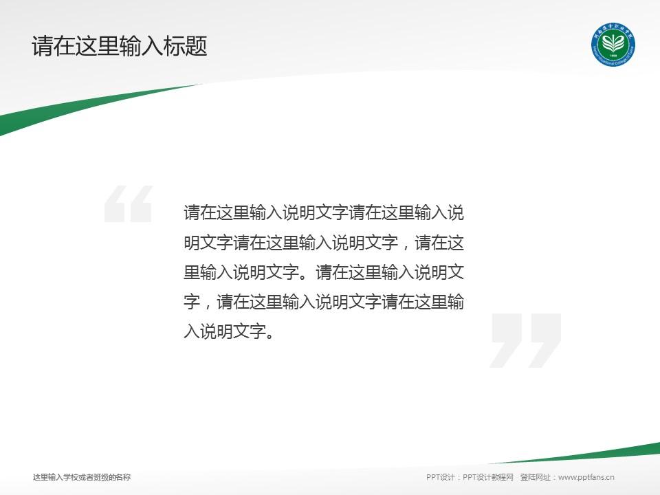 河南推拿职业学院PPT模板下载_幻灯片预览图13