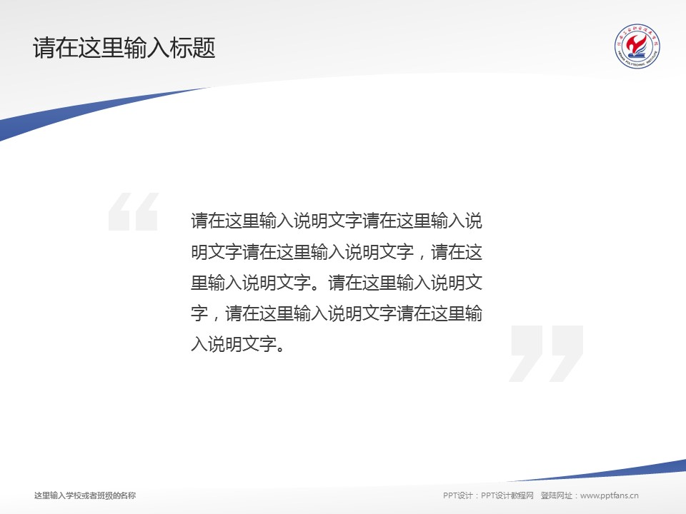 河南工业职业技术学院PPT模板下载_幻灯片预览图13
