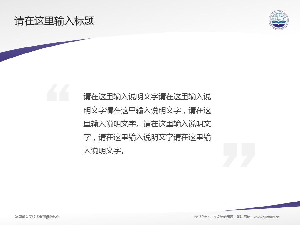 郑州财经学院PPT模板下载_幻灯片预览图13