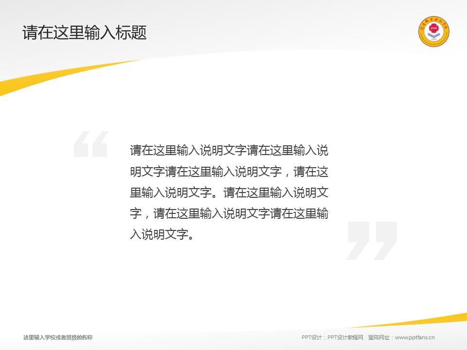 信阳职业技术学院PPT模板下载_幻灯片预览图13