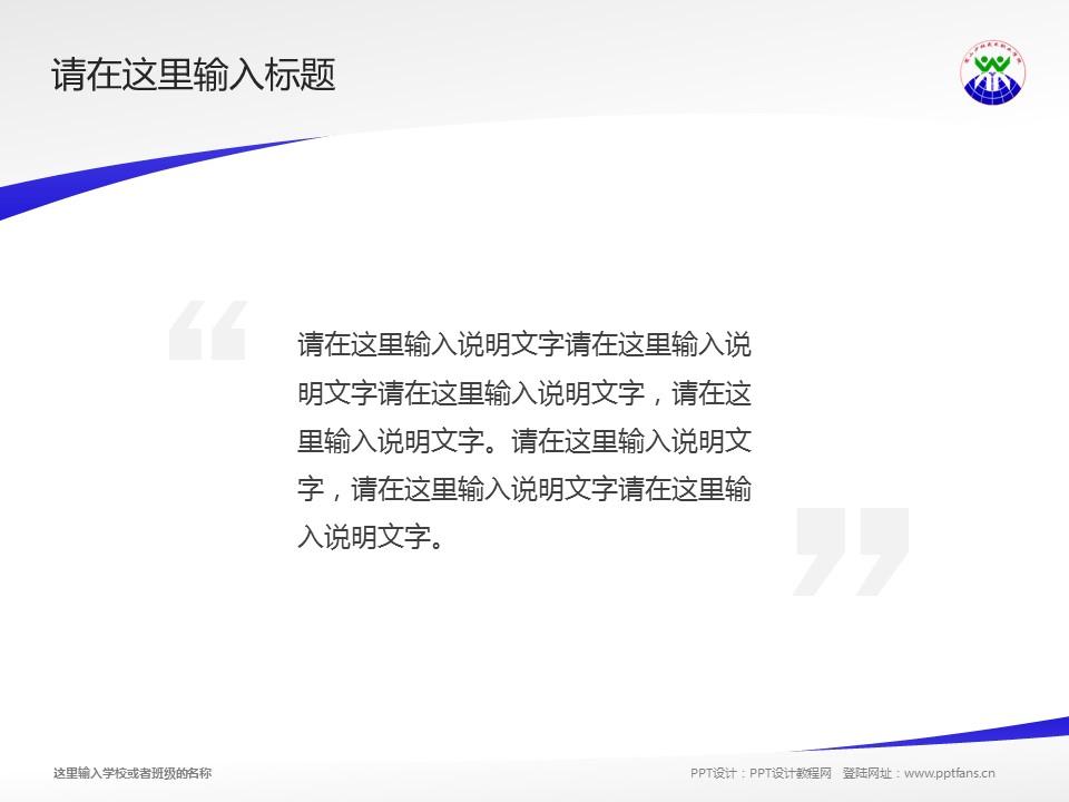 嵩山少林武术职业学院PPT模板下载_幻灯片预览图13