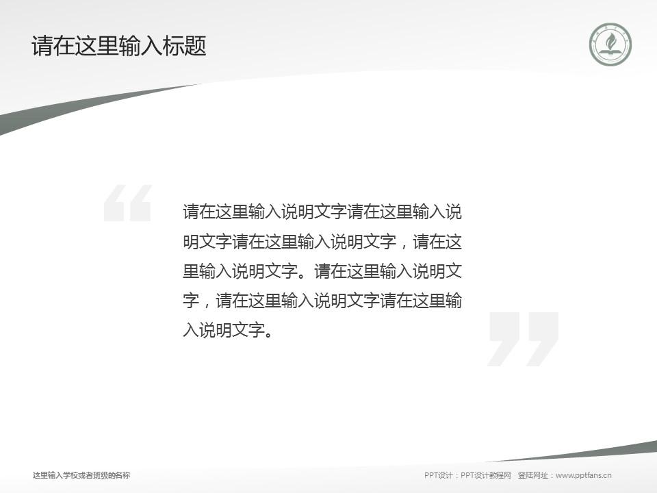 永城职业学院PPT模板下载_幻灯片预览图13