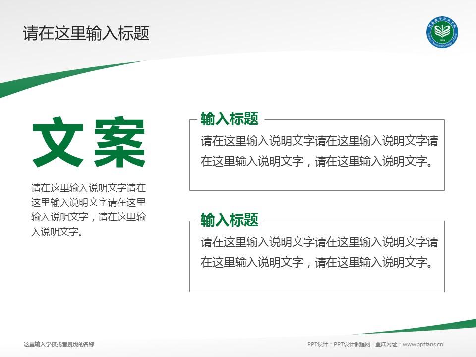 河南推拿职业学院PPT模板下载_幻灯片预览图16