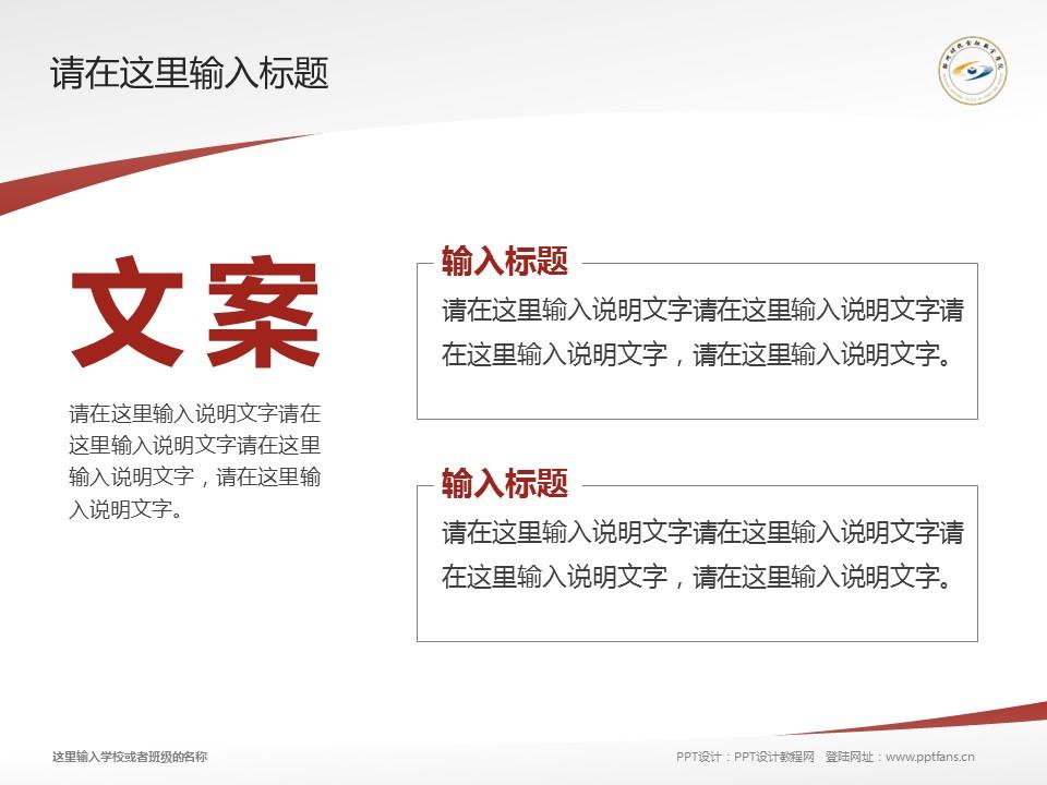 郑州财税金融职业学院PPT模板下载_幻灯片预览图16