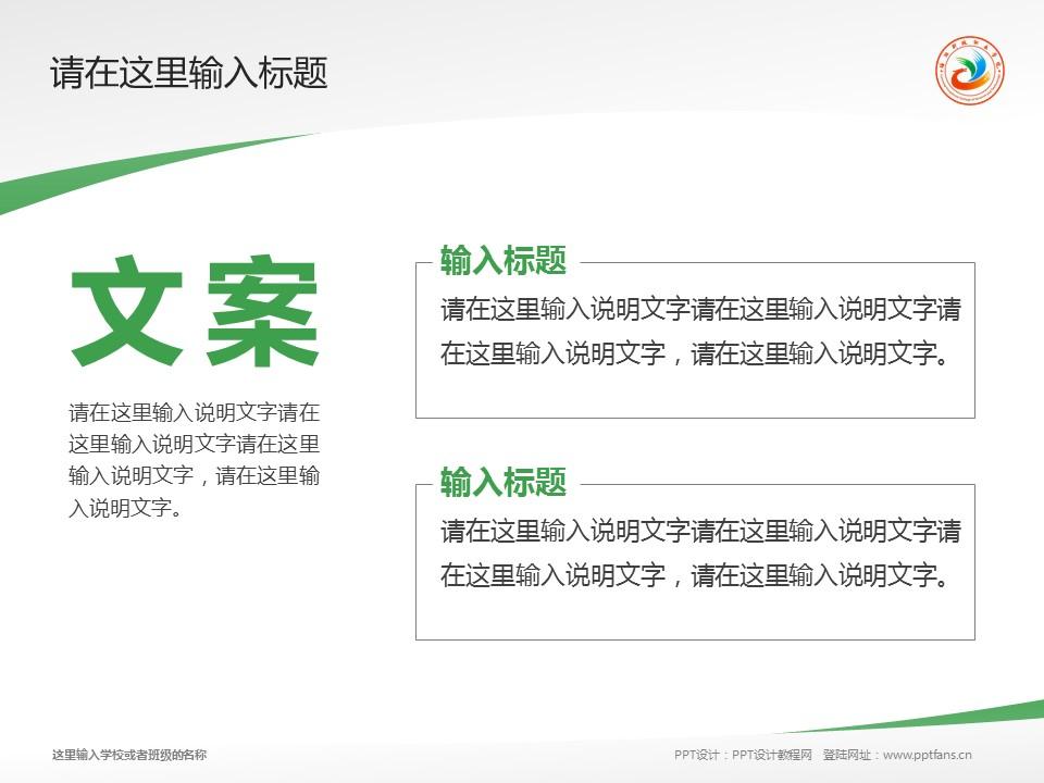 洛阳科技职业学院PPT模板下载_幻灯片预览图16