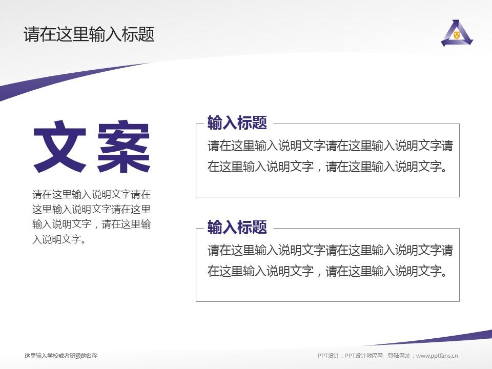 周口职业技术学院PPT模板下载_幻灯片预览图16